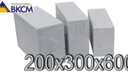 Строительные блоки - Газосиликатный блок 200х300х600 D500 ВКСМ, 0