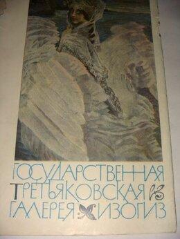 Искусство и культура - Государственная Третьяковская галерея из серии…, 0