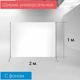 Ширмы - Ширма с белым фоном универсальная П-образная 1 м. / 2 м. , 0