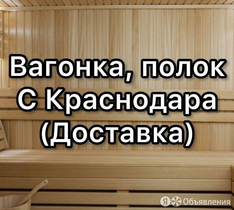 Вагонка, полок Липа из Краснодара по цене 620₽ - Строительные смеси и сыпучие материалы, фото 0