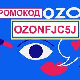 Подарочные сертификаты, карты, купоны - Озон промокод озон скидка на озон баллы ozon o, 0