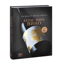 Искусство и культура - Атлас мира вино. Хью джонсон. 6 издание, 0