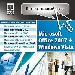 Программное обеспечение - Самоучитель MS Office 2007 + Windows Vista - учебный диск, 0