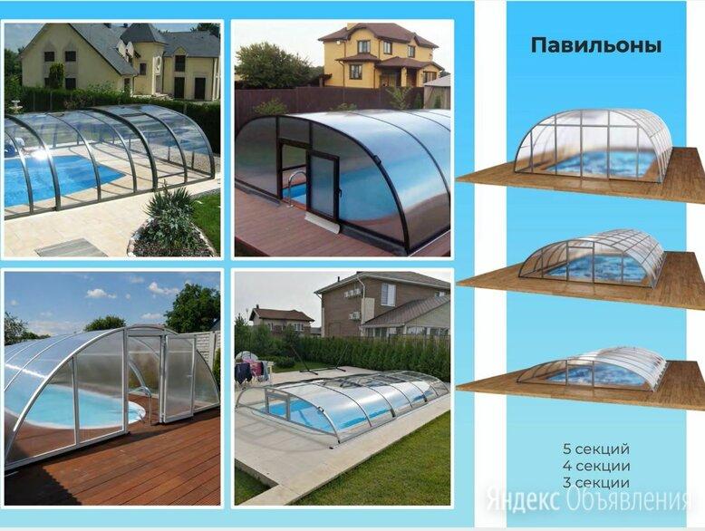 Павильон для бассейна по цене 180000₽ - Павильоны для бассейнов, фото 0