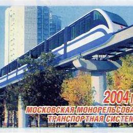 Билеты - Билет московская монорельсовая транспортная система 2004 г. RARE , 0