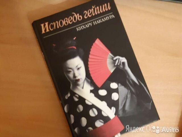 """Книга """"Исповедь гейши"""" Кихару Накамура по цене 100₽ - Художественная литература, фото 0"""