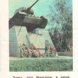 Постеры и календари - Календарик Минск 100-ая стрелковая дивизия 1977, 0