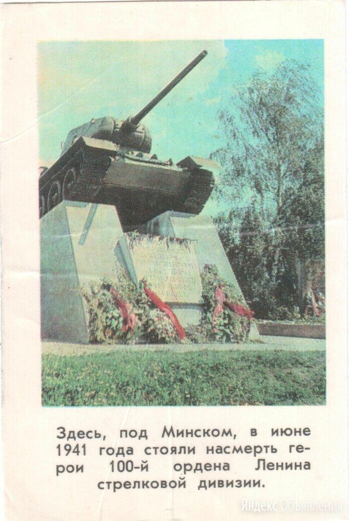 Календарик Минск 100-ая стрелковая дивизия 1977 по цене 50₽ - Постеры и календари, фото 0