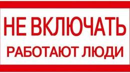 """Жетоны, медали и значки - Знак """"Не включать. Работают люди"""" 200х100 IEK…, 0"""