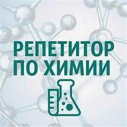 Наука, образование - Репетитор по химии, 0