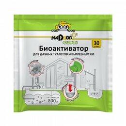 Аксессуары, комплектующие и химия - Биосостав Nadzor Garden (30г) для дачных туалетов и септиков, пакет, 0