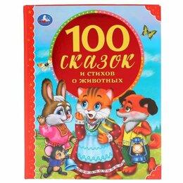 Детская литература - 295294   «УМКА». 100 СКАЗОК И СТИХОВ О ЖИВОТНЫХ (СЕРИЯ: 100 СКАЗОК). ТВЕРДЫЙ ПЕР, 0