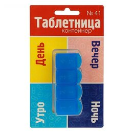 Тарелки - Таблетница - Прямоугольная, на 4 приема, 0