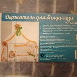 """Балдахины и держатели - Держатель для балдахина """"Ромашка"""", 0"""