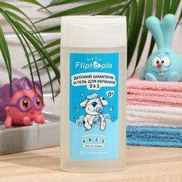 Косметика и гигиенические средства - AQA baby Детский шампунь и гель для купания 2 в 1, Fliptopia baby,  250 мл, 0
