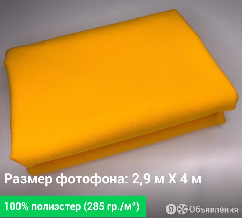 Оранжевый фотофон 2,9 м. / 4 м. по цене 2590₽ - Осветительное оборудование, фото 0