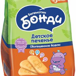 Лакомства  - Печенье детское Бегемотик Бонди обогащенное йодом 180г пак., 0