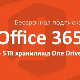Программное обеспечение - Microsoft Office 2019 / 365, 0
