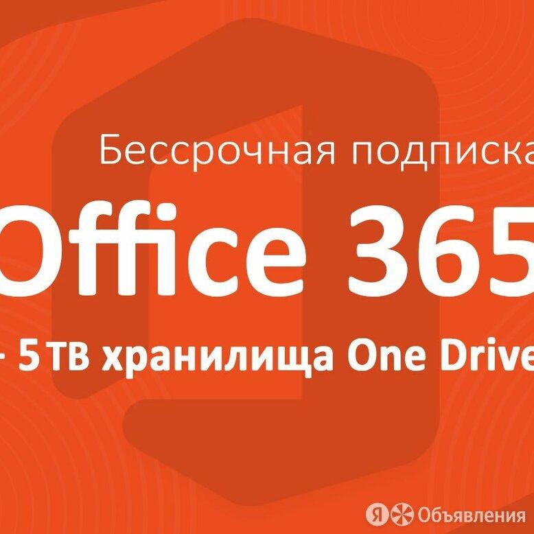 Microsoft Office 2019 / 365 по цене 300₽ - Программное обеспечение, фото 0