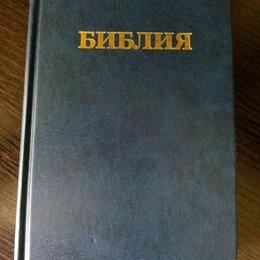 Прочее - Библия. Ветхий и Новый заветы, 0