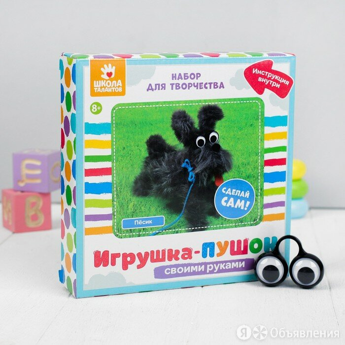Набор для создания игрушки «Пёсик» из меховых палочек по цене 429₽ - Детские наборы инструментов, фото 0