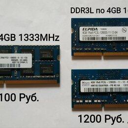 Модули памяти - DDR3 / DDR3L 3 по 4Gb. (Для Ноутбука), 0