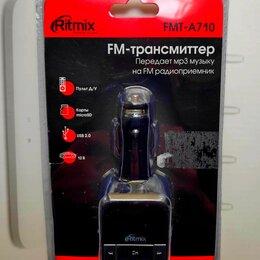 Автоэлектроника и комплектующие - FM-трансмиттер Ritmix FMT-A710, 0