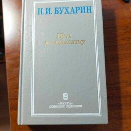 """Бизнес и экономика - Книга """"Путь к социализму"""", 0"""