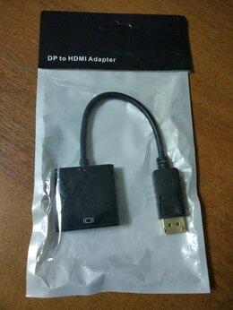 Кабели и разъемы - Переходник DisplayPort - HDMI 15см, 0