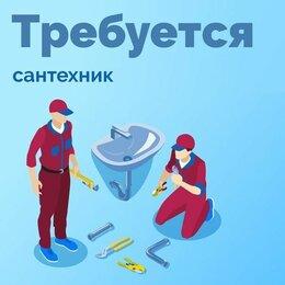 Сантехники - Требуются сантехники, 0