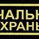 Руководители - Начальник охраны объектов, 0