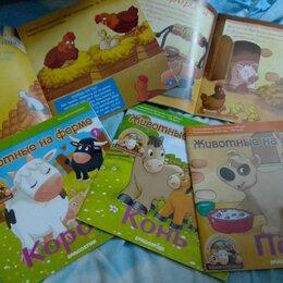 Детская литература - Животные на ферме журналы, 0