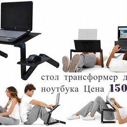 Кронштейны, держатели и подставки - Многофункциональный столик-трансформер (подставка) для ноутбука, 0