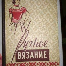 Дом, семья, досуг - Ю. А. Максимова Ручное вязание 1958 г., 0