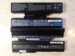 Аксессуары и запчасти для ноутбуков - Аккумуляторы для ноутбука HP / Asus / Acer, 0