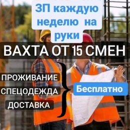 Рабочие - Работа вахтой от 15 смен, 0