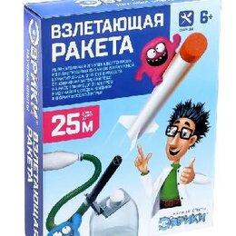 """Наборы для исследований - Эврики набор для опытов """"Взлетающая ракета"""" №SL-02035   3818465, 0"""