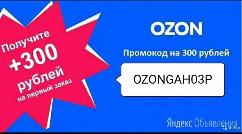 Промокод Ozon +300 баллов Нижний Новгород по цене даром - Подарочные сертификаты, карты, купоны, фото 0