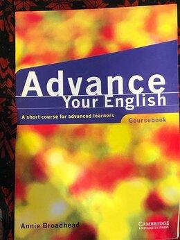 Литература на иностранных языках - Advance Your English Coursebook, 0