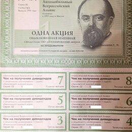 """Документы - Акции avva, """"гермес-союз"""" (для коллекционирования), 0"""