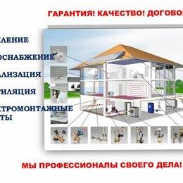 Архитектура, строительство и ремонт - Визитки отопление водоснабжение канализация, 0