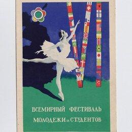 Открытки - Открытка СССР Всемирный фестиваль молодежи и студентов Устинов 1956 чистая, 0