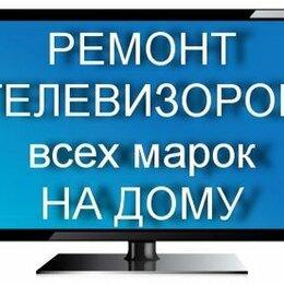 Ремонт и монтаж товаров - Ремонт телевизоров в Курске, 0