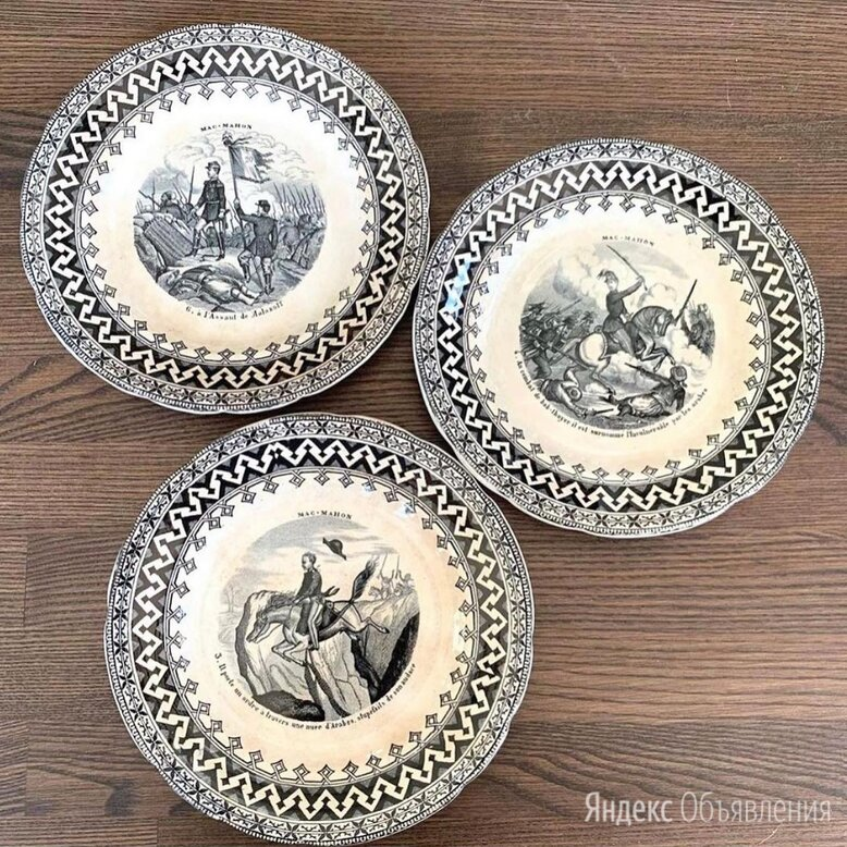 три тарелки Франция 1854-1855 г Малахов курган по цене 5900₽ - Посуда, фото 0