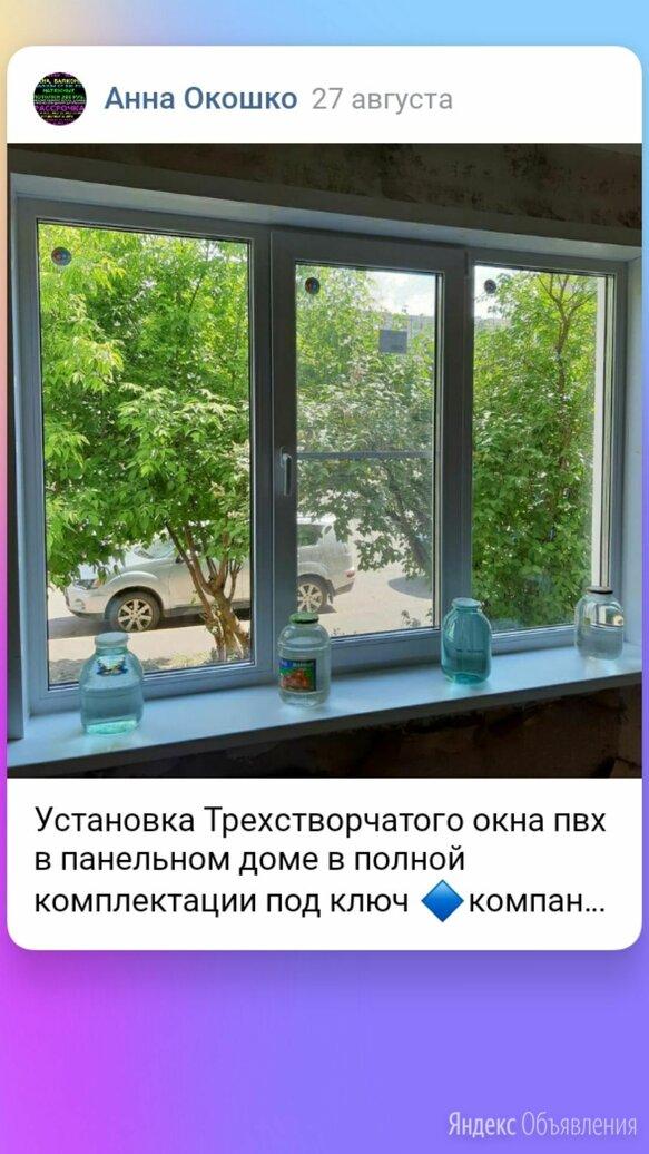 Открытое пластиковое окно по цене 26700₽ - Окна, фото 0
