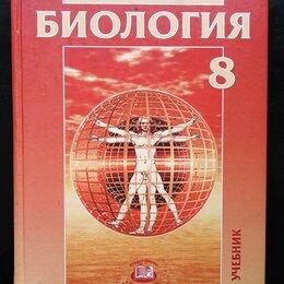 Учебные пособия - Рохлов. Биология 8 класс, 0