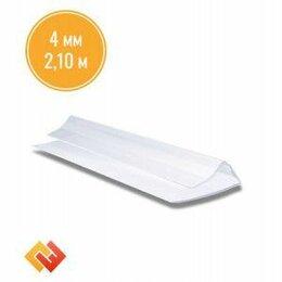 Поликарбонат - Поликарбонатный Профиль торцевой UP 4мм. 2.10 м прозрачный, 0