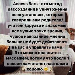 Другие массажеры - Энергетический массаж Access Bars, 0