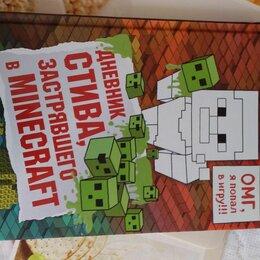 Детская литература - Книга стива майнкрафт, 0
