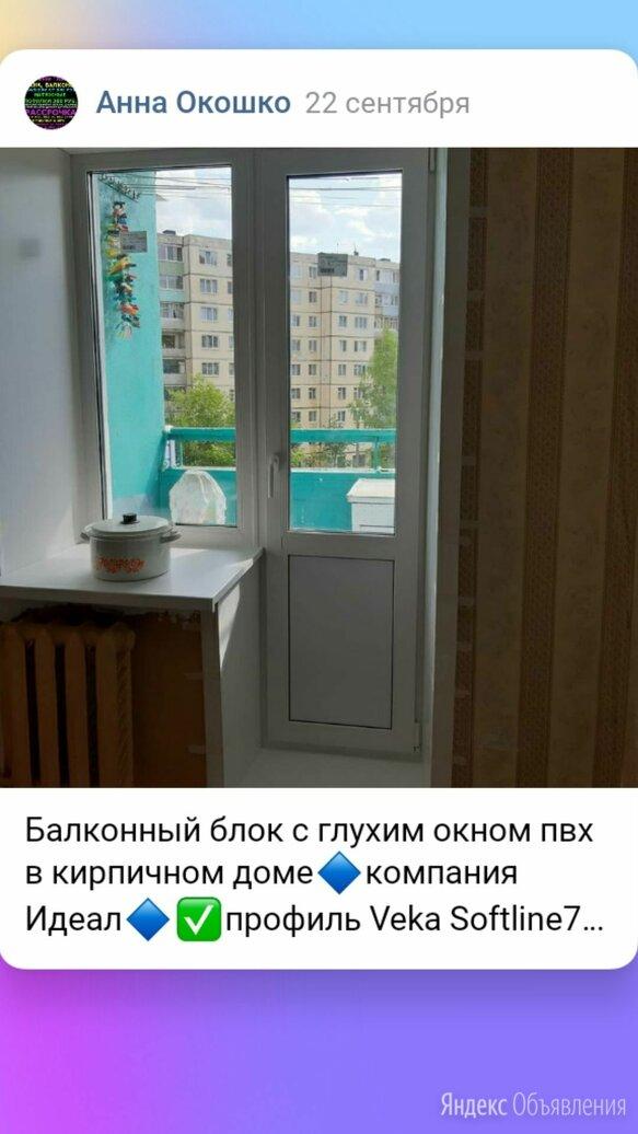 Балконный блок с глухой фрамугой по цене 31400₽ - Окна, фото 0
